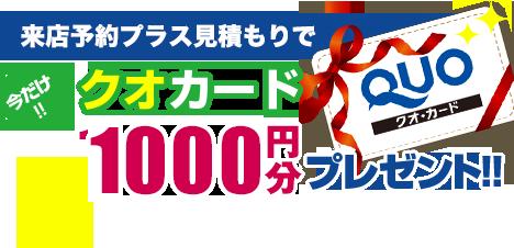 WEB来店予約+ご来店でQUOカード1000円分プレゼント!