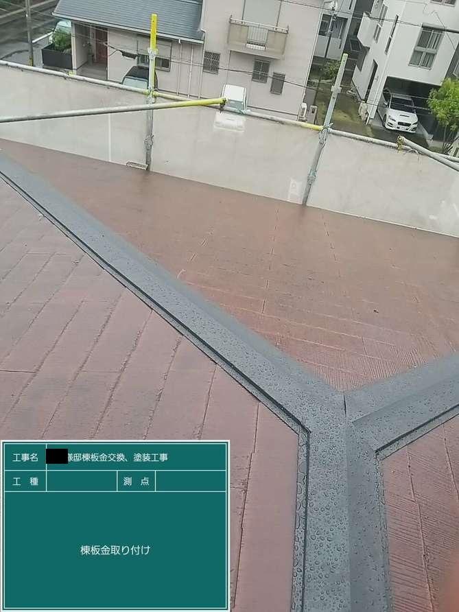 屋根の棟板金工事